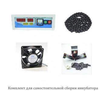Комплект набор для самостоятельной сборки инкубатора
